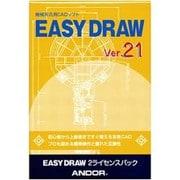 EASY DRAW Ver.21 2ライセンスパック [Windows]