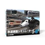鉄道模型シミュレーター5-6+ [PCゲームソフト]