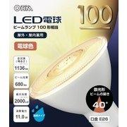 LDR11L-W 9 [LED電球 ビームランプ E26 11W 電球色]