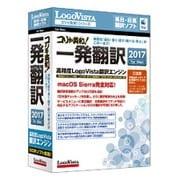 コリャ英和! 一発翻訳 2017 for Mac [Macソフト 英日 日英翻訳ソフト]