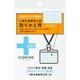 クロニタス ウイルス除去用 かけマスク専用 二酸化塩素剤(1包)