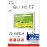 RT-QTPZF/A1 [Qua tab PZ 液晶保護フィルム 指紋防止/光沢]