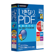 いきなりPDF BASIC Edition Ver.4 [Windowsソフト]