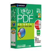 いきなりPDF to Data Ver.4 [Windowsソフト]