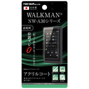 RT-SA30FT/O1 [WALKMAN NW-A30シリーズ 5H アクリルコート 高光沢 液晶保護フィルム]