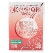 QRコード作成ソフト 桜さく咲くQR Ver5.0 [Windows]