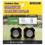 GS #538513 [GS ノブナットセット GSB-2000用]