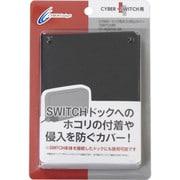 CY-NSBDGC-BK [Nintendo Switch用 ドック用ホコリ防止カバー]