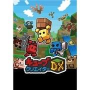 キューブクリエイターDX [3DSソフト]