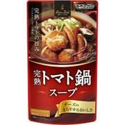 完熟トマト鍋スープ 750g