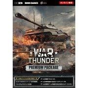 War Thunder プレミアムパッケージ [Windows]