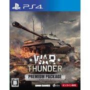 War Thunder プレミアムパッケージ [PS4ソフト]