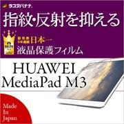 T804MPM3 [MediaPad M3 液晶保護フィルム 指紋・反射防止(アンチグレア)]