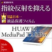 T805T28P [MediaPad T2 8 Pro 液晶保護フィルム 指紋・反射防止(アンチグレア)]