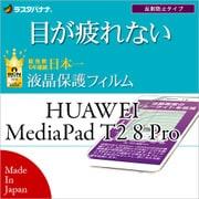 Y805T28P [MediaPad T2 8 Pro 液晶保護フィルム ブルーライトカット 反射防止タイプ]