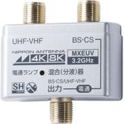 MXEUV [4K8K放送対応 屋内用混合(分波)器 地デジ-BS・CS]