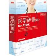 医学辞書2017 for ATOK 通常版