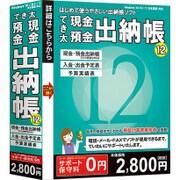 WS-DKS12 [でき太 現金・預金出納帳 12]