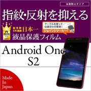 T818AOS2 [Android One S2 指紋/反射防止(アンチグレア) 液晶保護フィルム]