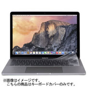 mo-cld-mbtj moshi Clearguard MB with Touch Bar (JIS) [キーボードカバー]