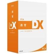 PCA商管DX [PCソフト]