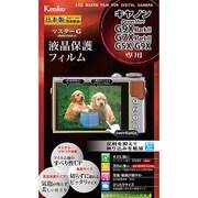 マスターGフイルム キヤノン Power Shot G9X mark II/G7X mark II/G5X/GX9用 [デジタルカメラ用保護フィルム]