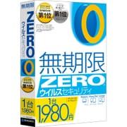 ZERO ウイルスセキュリティ 1台用 マルチOS版 [PCソフト]