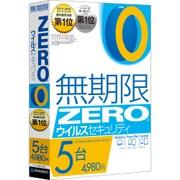 ZERO ウイルスセキュリティ 5台用 マルチOS版 [PCソフト]