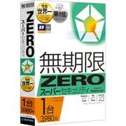 ZERO スーパーセキュリティ 1台用 マルチOS版 [PCソフト]