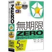 ZERO スーパーセキュリティ 5台用 マルチOS版 [PCソフト]