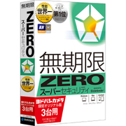 ZERO スーパーセキュリティ 3台用 マルチOS版 [PCソフト]
