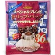 ハマヤ ドリップバッグコーヒー スペシャルブレンド 8g×36P [レギュラーコーヒー]