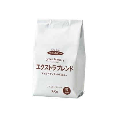 ハマヤ コーヒーロースター レギュラコーヒー エクストラブレンド 300g