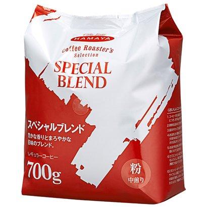 ハマヤ コーヒーロースター レギュラコーヒー スペシャルブレンド 700g