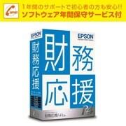 財務応援R4 Lite Ver.17.1 機能改善版 1ユーザー [PCソフト]