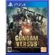 GUNDAM VERSUS [PS4 ソフト]