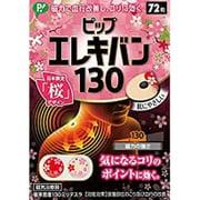 ピップエレキバン 130 日本限定 桜デザイン 72粒