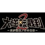 大逆転裁判2 -成歩堂龍ノ介の覺悟- [3DS ソフト]