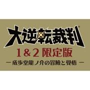 大逆転裁判1&2 限定版 -成歩堂龍ノ介の冒險と覺悟- [3DS ソフト]