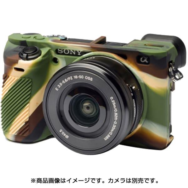 イージーカバー Sony A6500用 カモフラージュ [カメラ用シリコンケース]