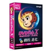 DVDFab X BD&DVD コピープレミアム [音楽再生/作成]