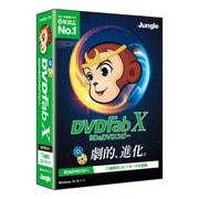 DVDFab X BD&DVD コピー [音楽再生/作成]