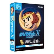 DVDFab X DVD コピー [音楽再生/作成]