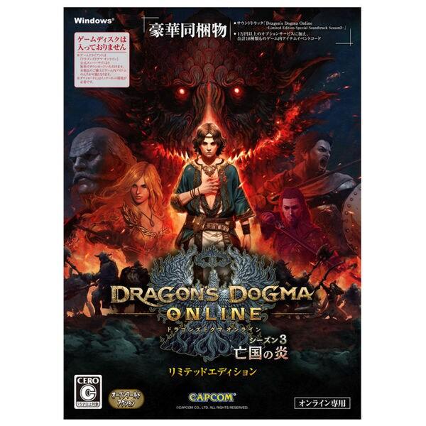 ドラゴンズドグマ オンライン シーズン3 リミテッドエディション [PCゲームソフト]
