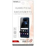 RT-HP10LF/C1 [HUAWEI P10 lite 液晶保護フィルム 指紋防止 高光沢]