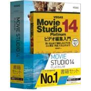 VEGAS Movie Studio 14 Platinum ガイドブック付き [動画編集ソフト]