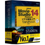 VEGAS Movie Studio 14 Suite ガイドブック付き [動画編集ソフト]