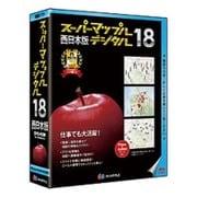 スーパーマップル・デジタル 18西日本版