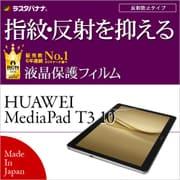 T850MPT310 [HUAWEI MediaPad T3 10 指紋/反射防止(アンチグレア) 液晶保護フィルム]