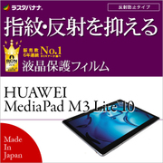 T849MPM3L [HUAWEI MediaPad M3 Lite 10 指紋/反射防止(アンチグレア) 液晶保護フィルム]